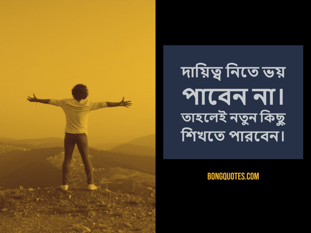 Beautiful Bengali Life quotes with Pictures  শতাধিক