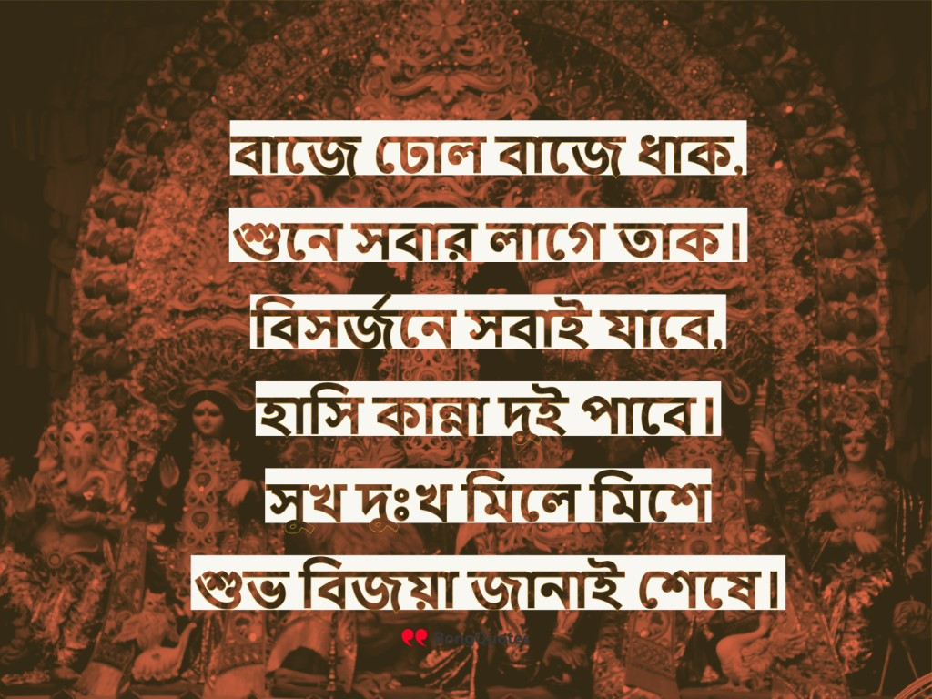 bisorjon-greetings- durga-puja