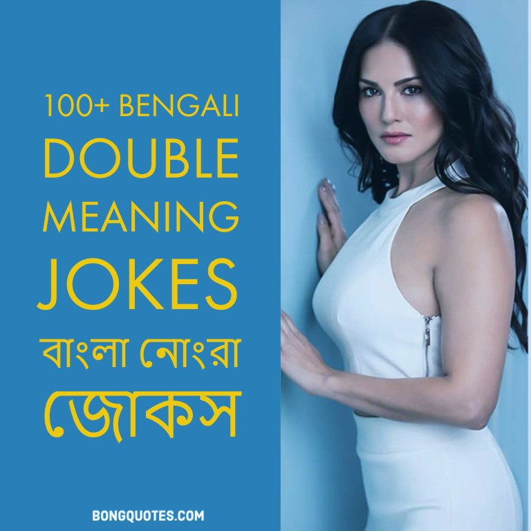 bangla-double-meaning-jokes-featured-bongquotes