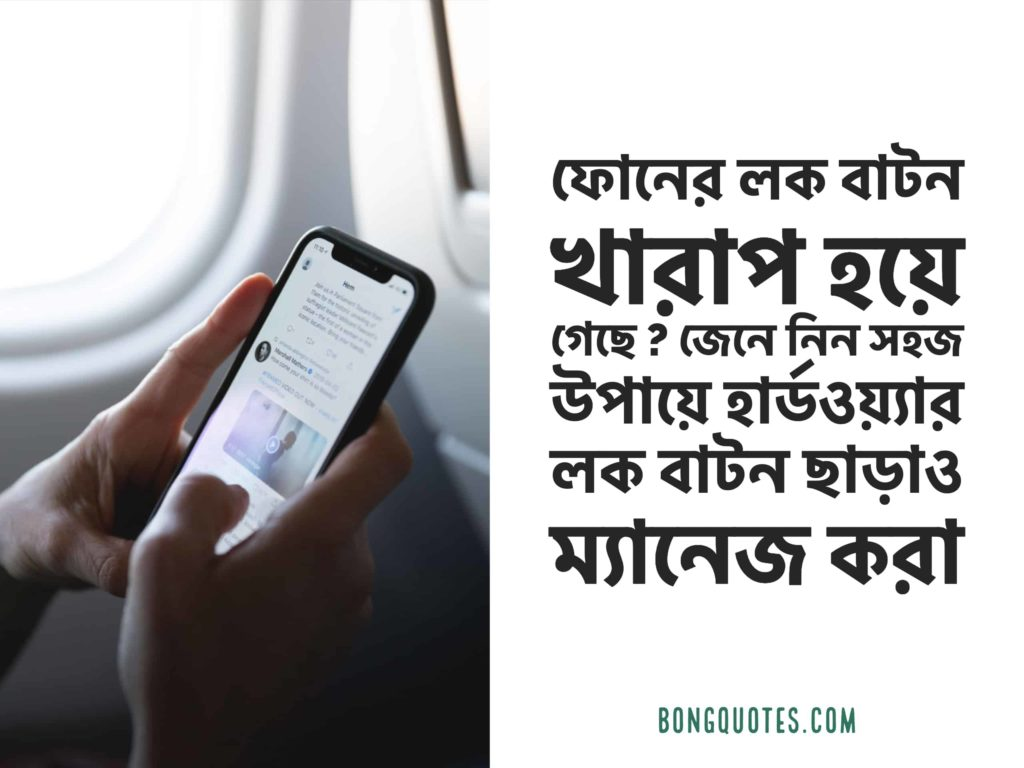 bangla-how-to-manage-phone-without-lock-button