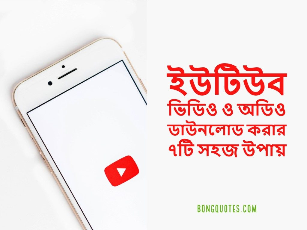 bengali guide to downloading youtube videos and audios