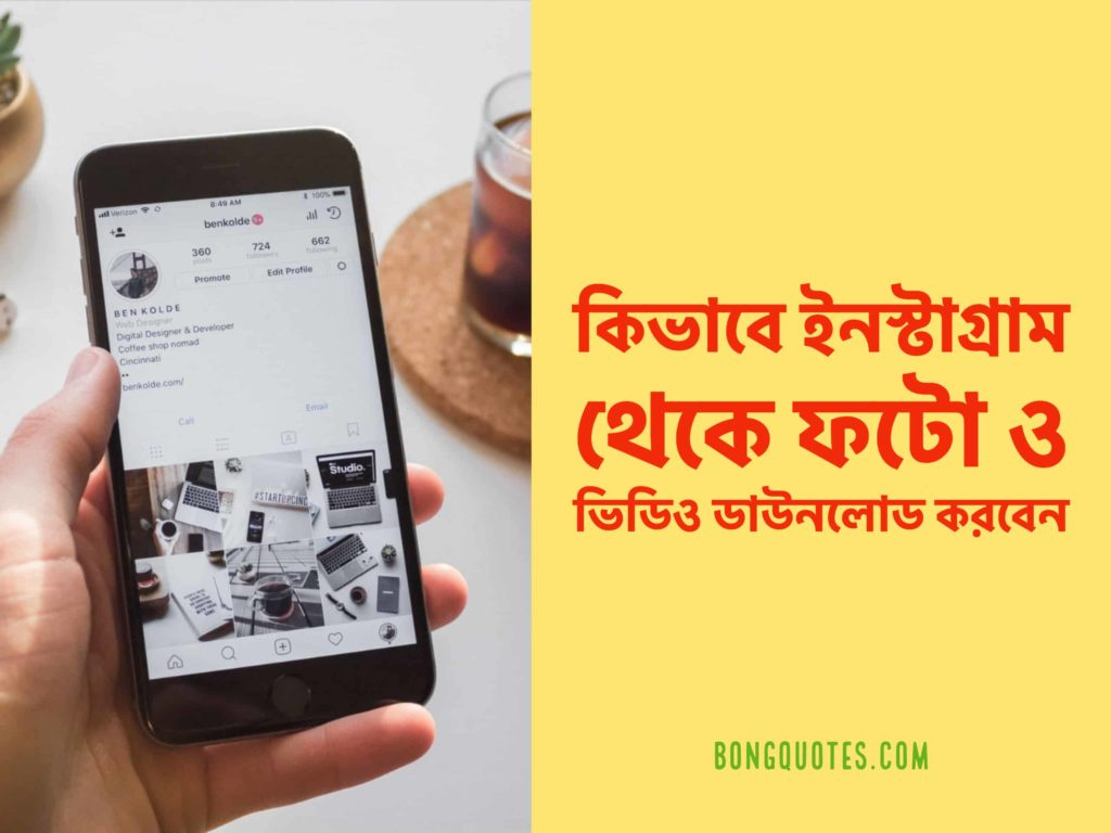 Bengali guide for downloading photos and videos from instagram