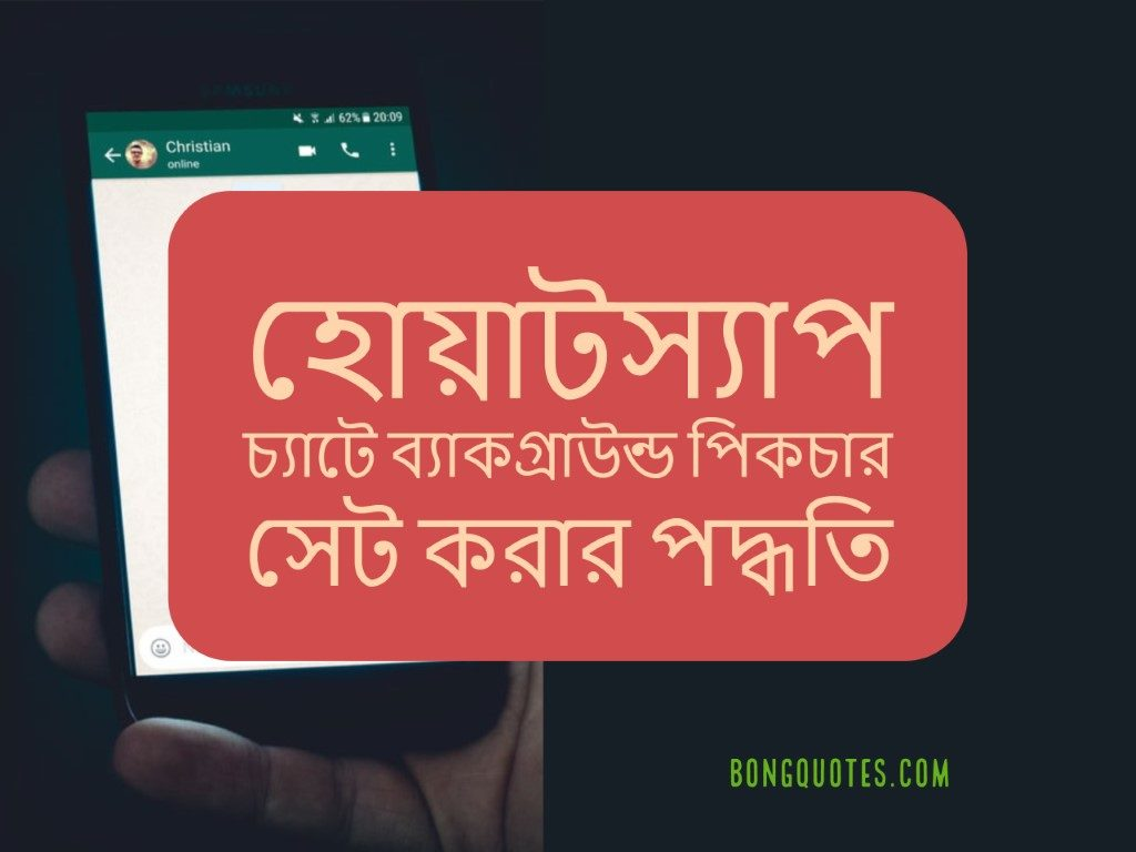 how-to-set-whatsapp-chat-background-bengali-guide