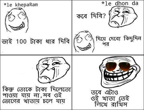 dhar dena nie funny picture