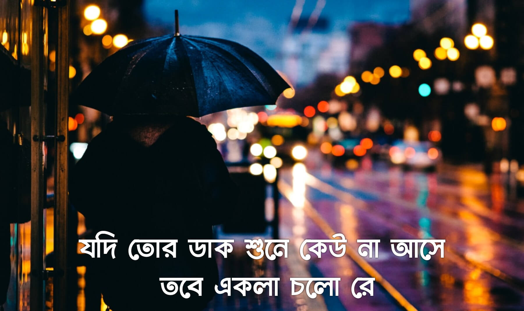 bangla-whatsapps-status-on-rabindranath-bongquotes