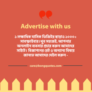 bangla guest post - bengali digital advertisement