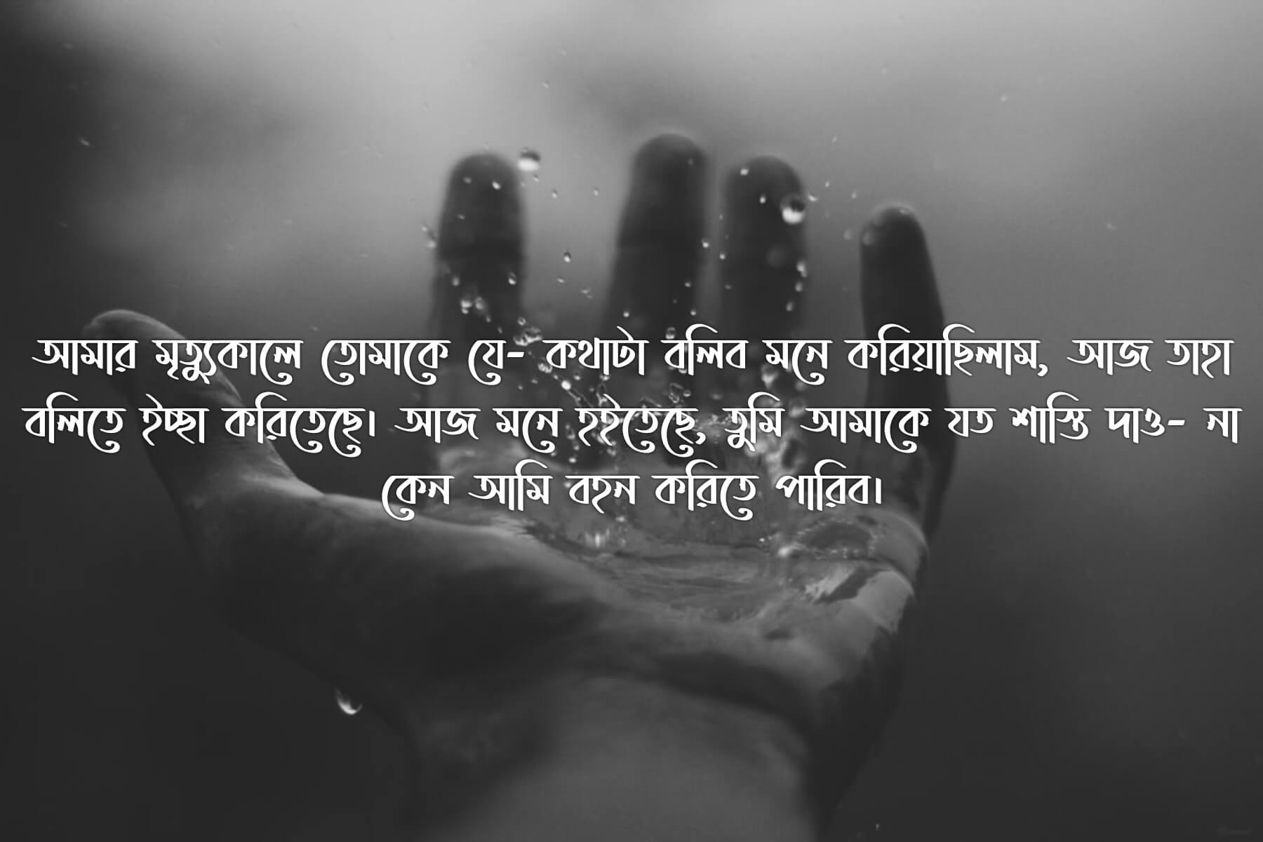 bengali-captions-of-rabindranath