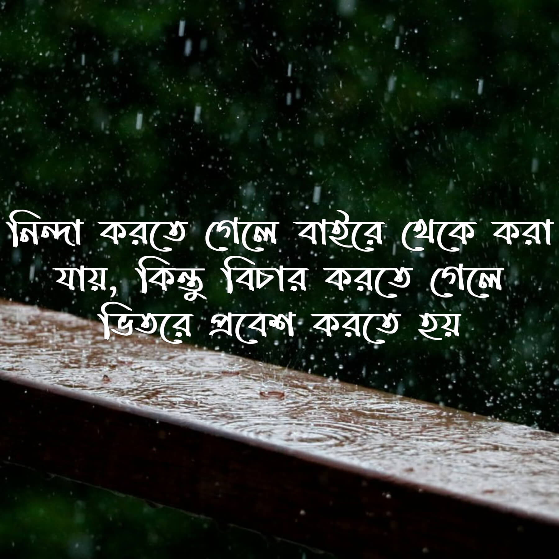 tagore-famous-bengali-writings-lines--bongquotes