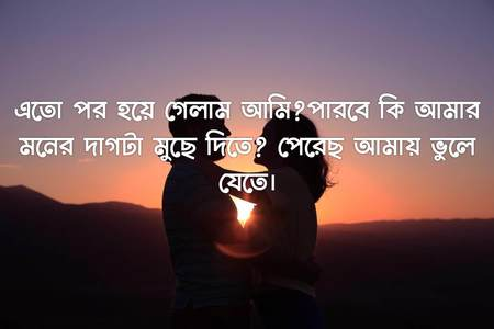 bengali quotes for girlfriend