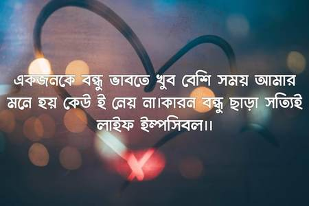 sorry quotes for girlfriend in bengali