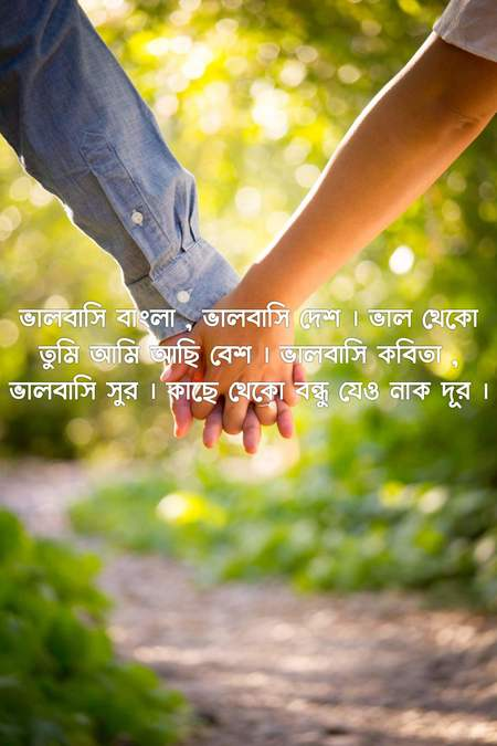 best bengali quotes for girlfriend