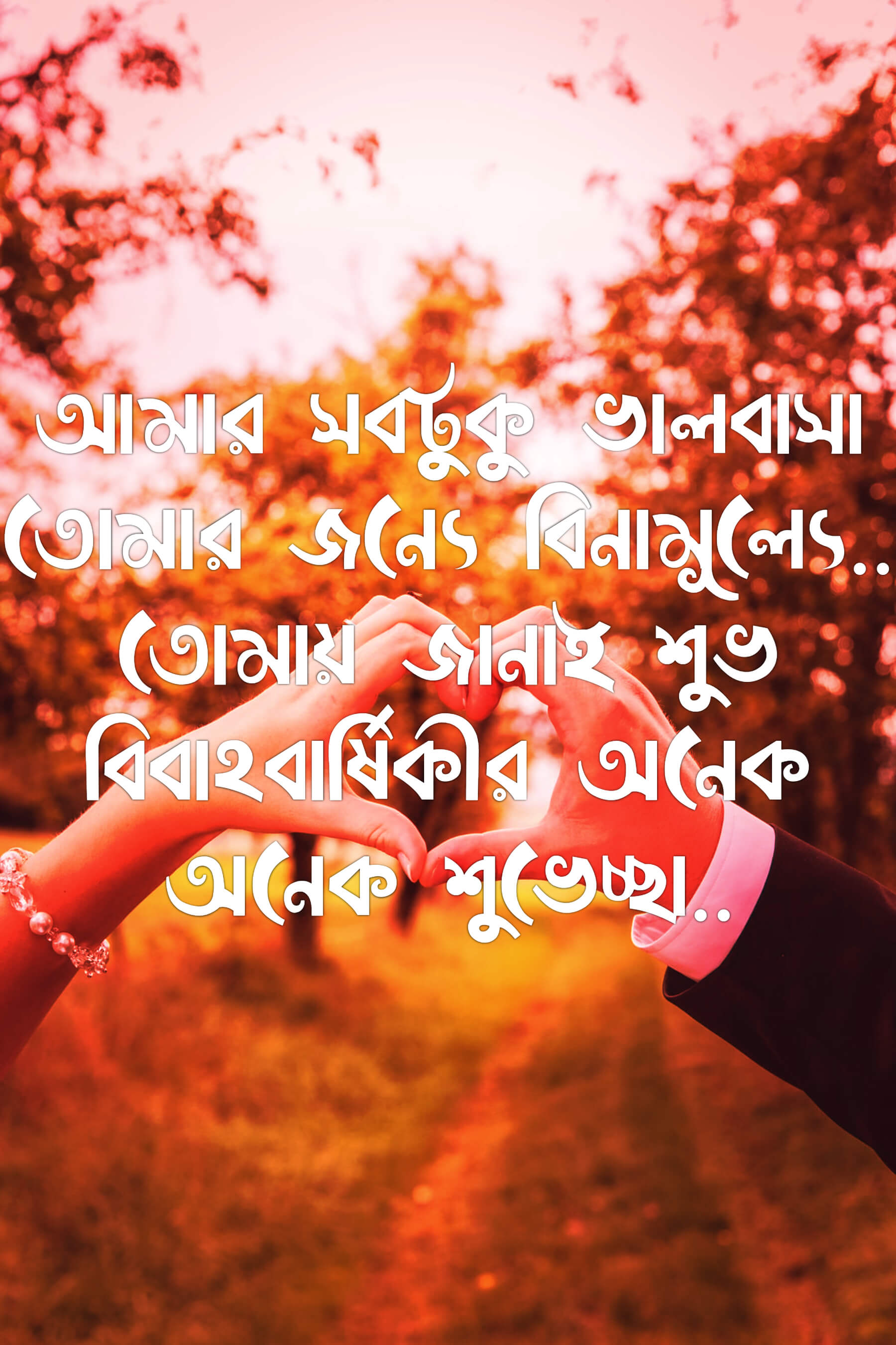 bangla bou er jonne anniversary message