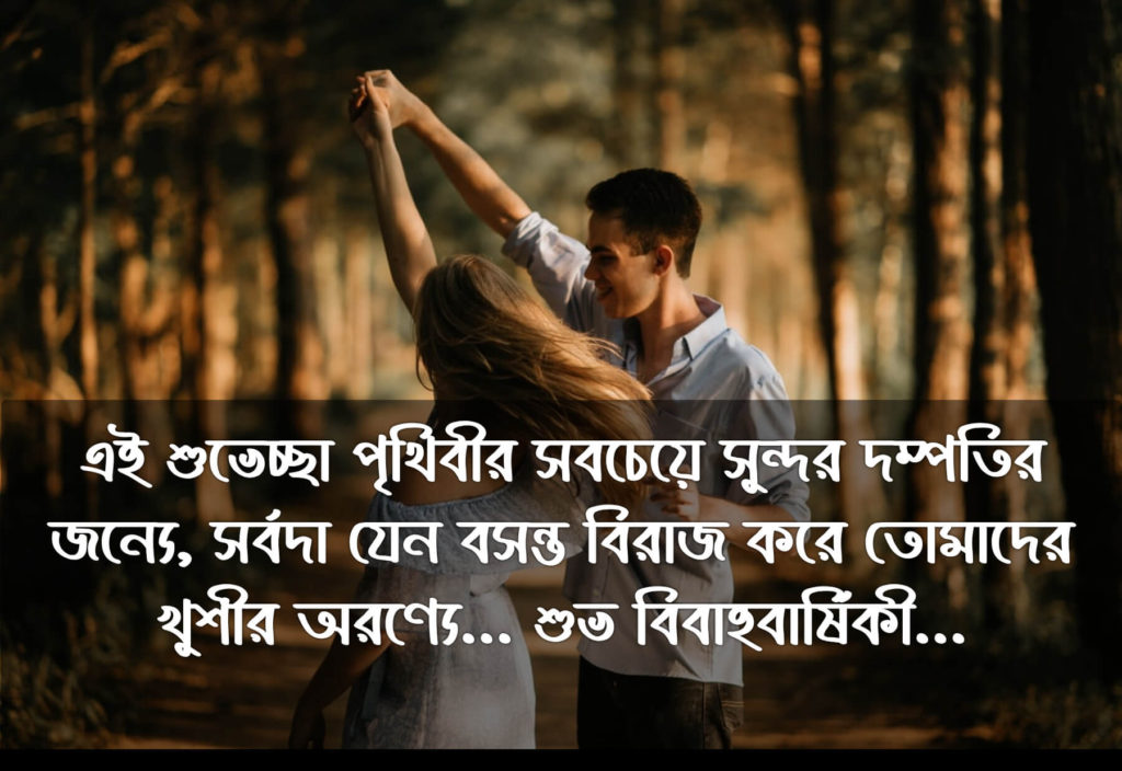 bangla marriage quotes anniversary lines