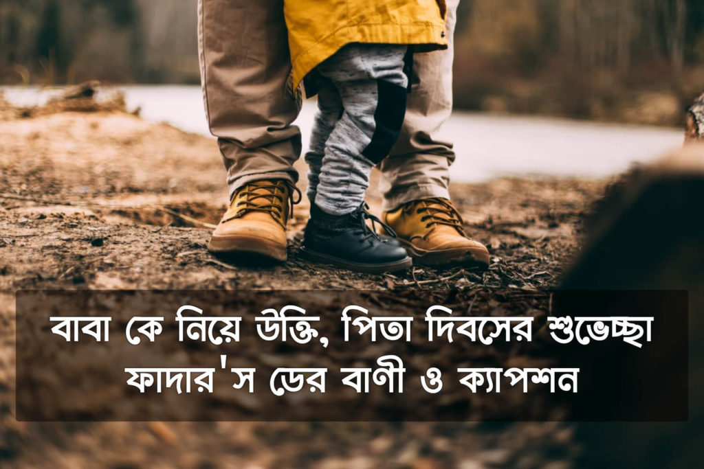bangla fathers day quotes captions wishes