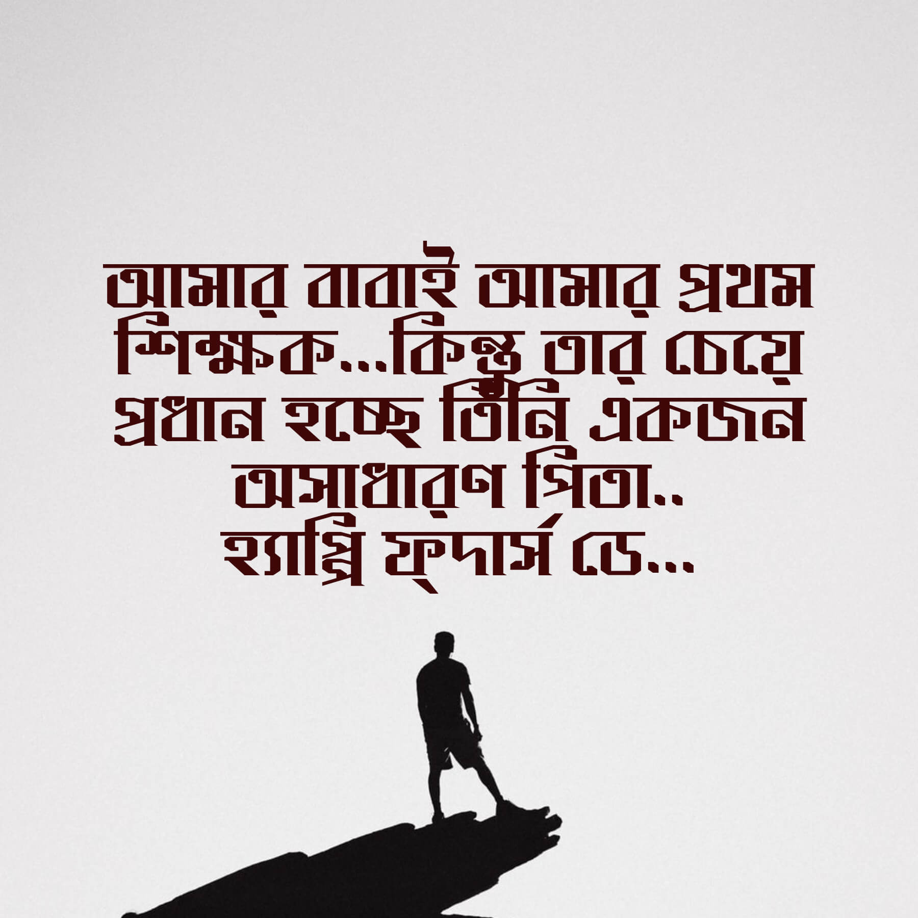 lines on father in bengali