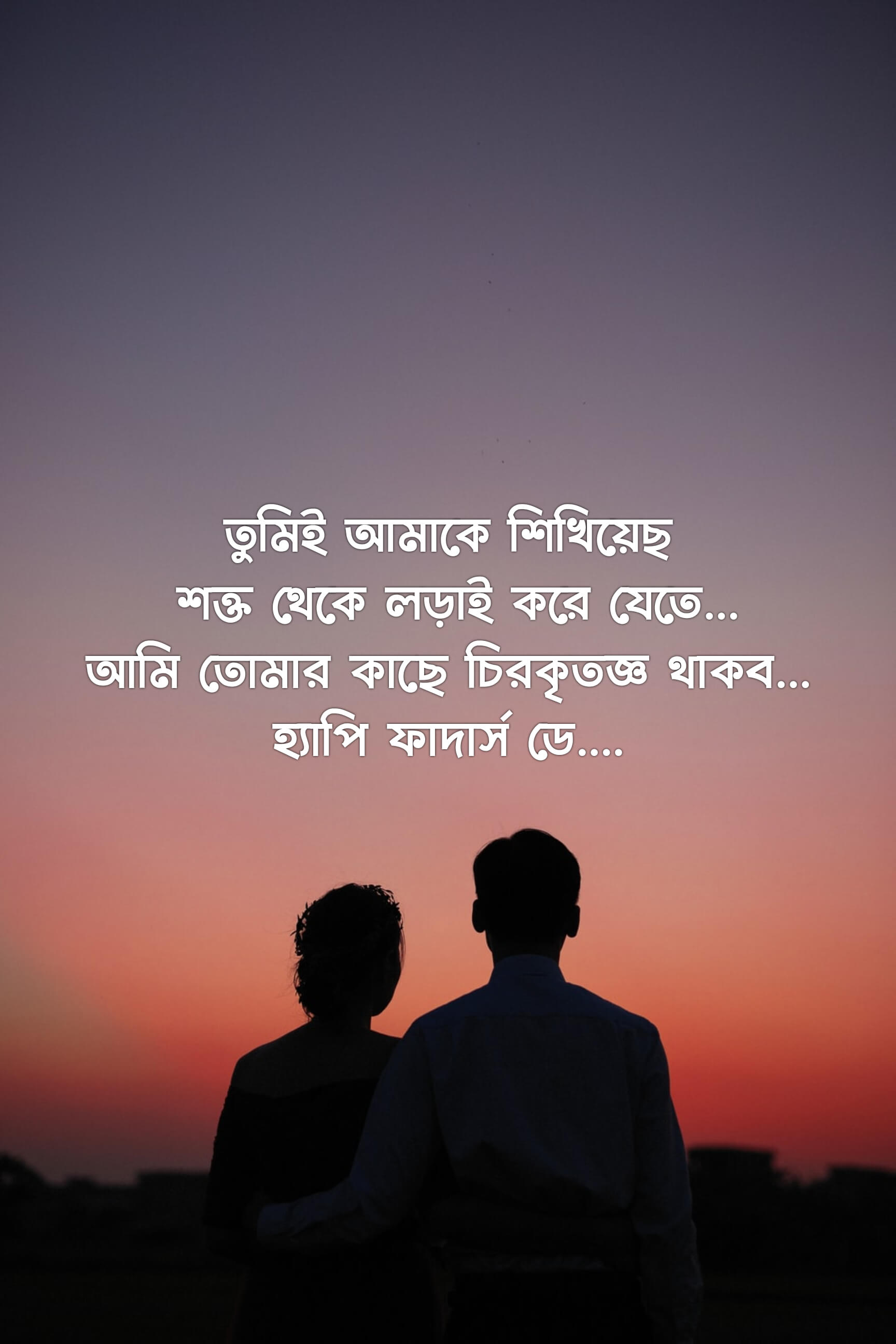 fathers-day-wishes-bengali-bongquotes