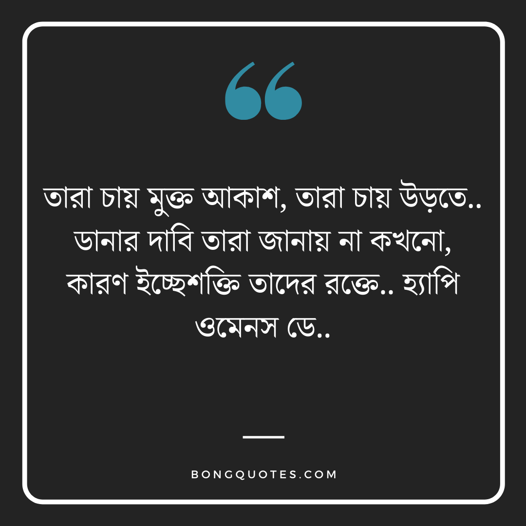 Captions for Women's Day in Bangla
