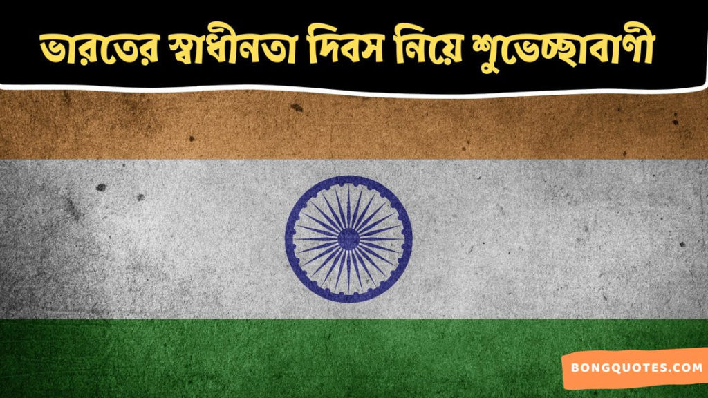 bengali-wishes-for-indian-independence-day-bongquotes