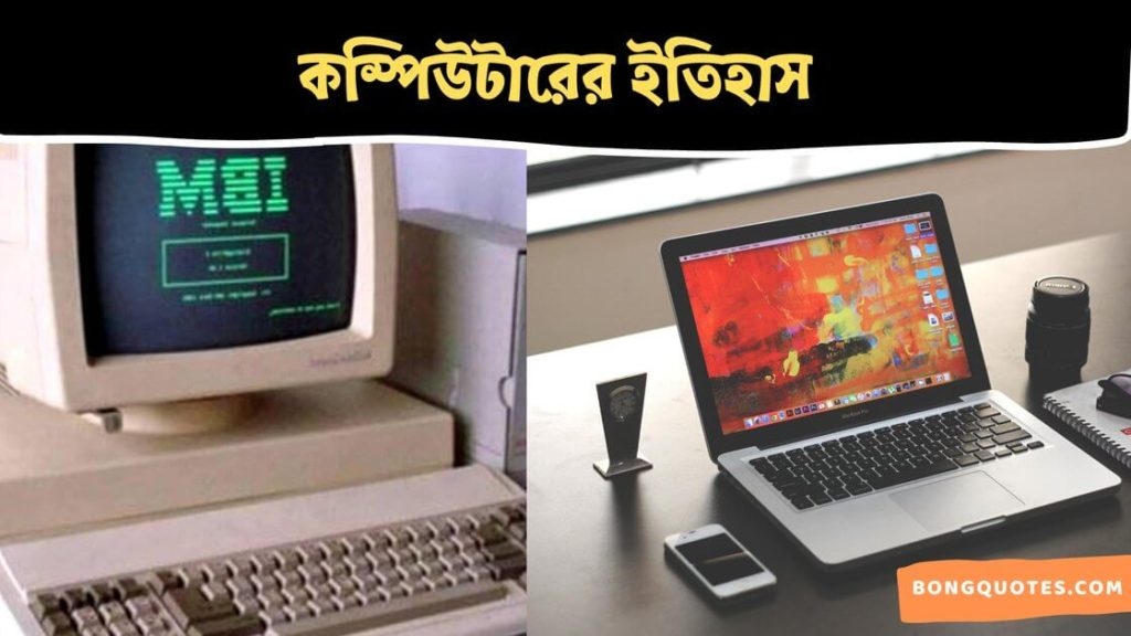 computer-history-explained-in-bangla-bongquotes