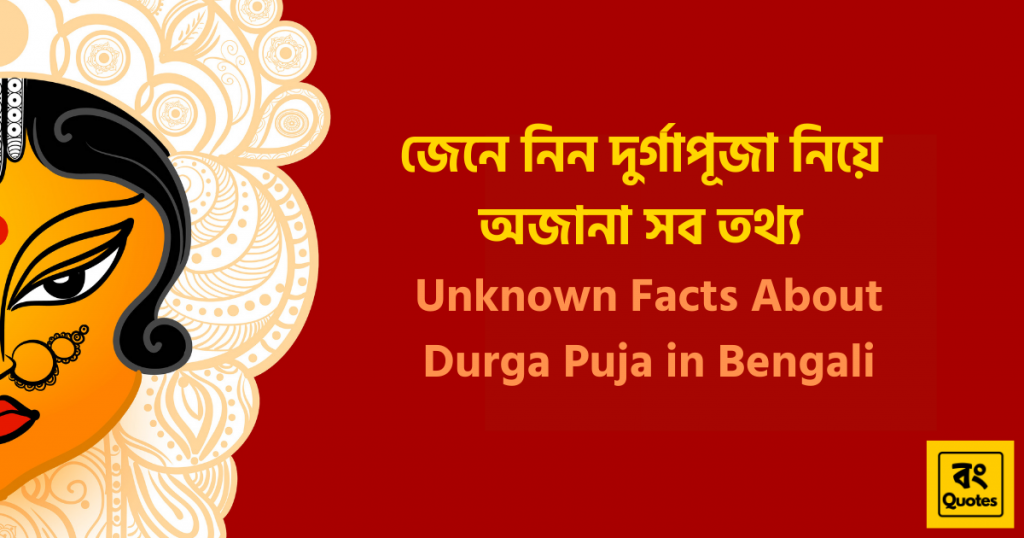 - Unknown Facts About Durga Puja in Bengali