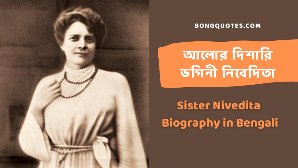 Sister Nivedita Biography Essay in Bengali