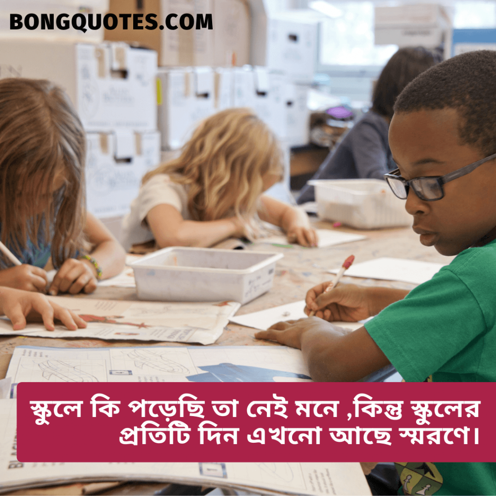 school life sports quotes in bengali