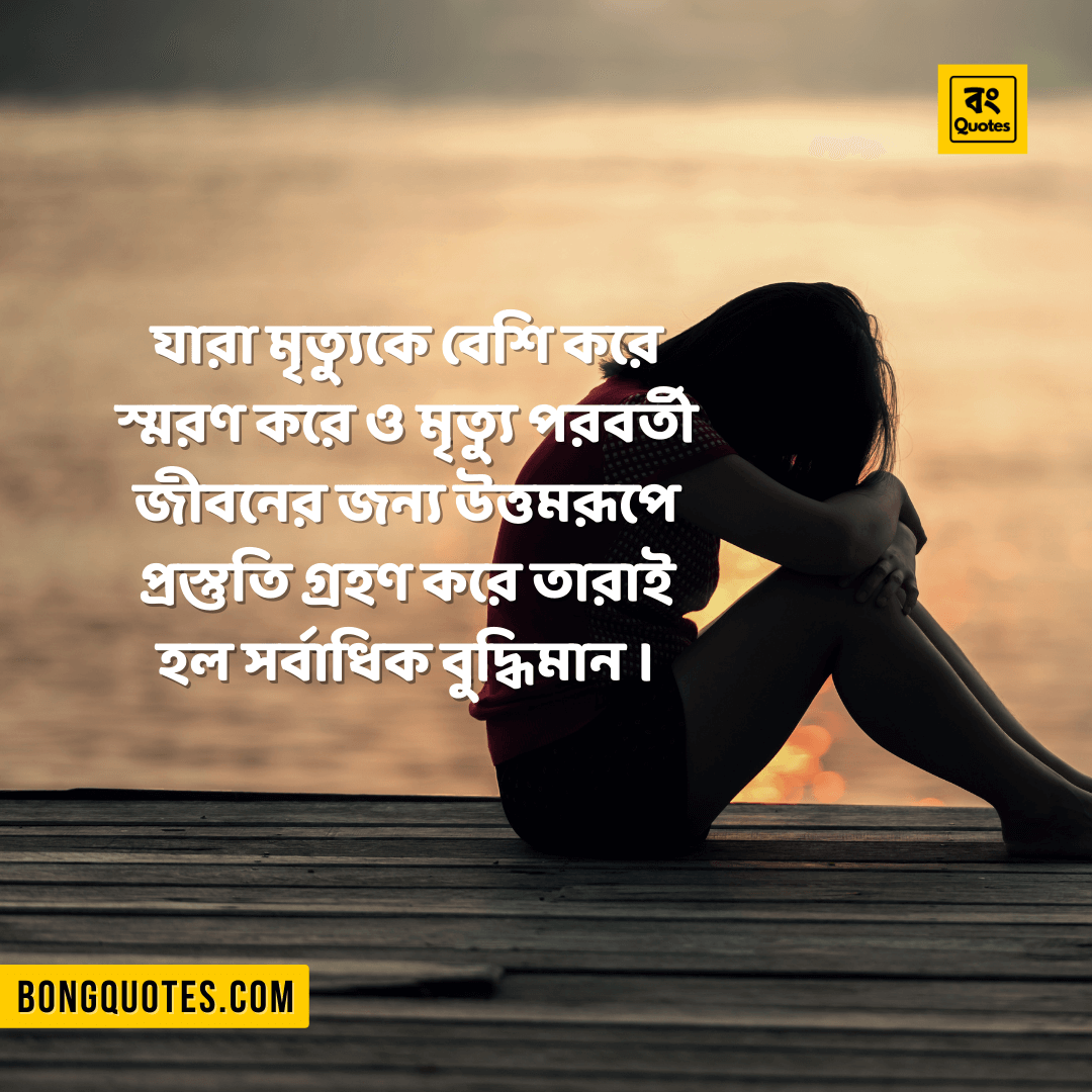 Quotes on Death in Bangla