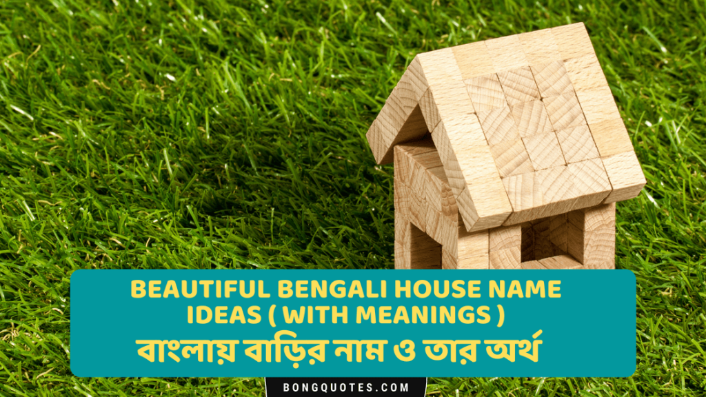 bangla ghorer naam, house names in bengali