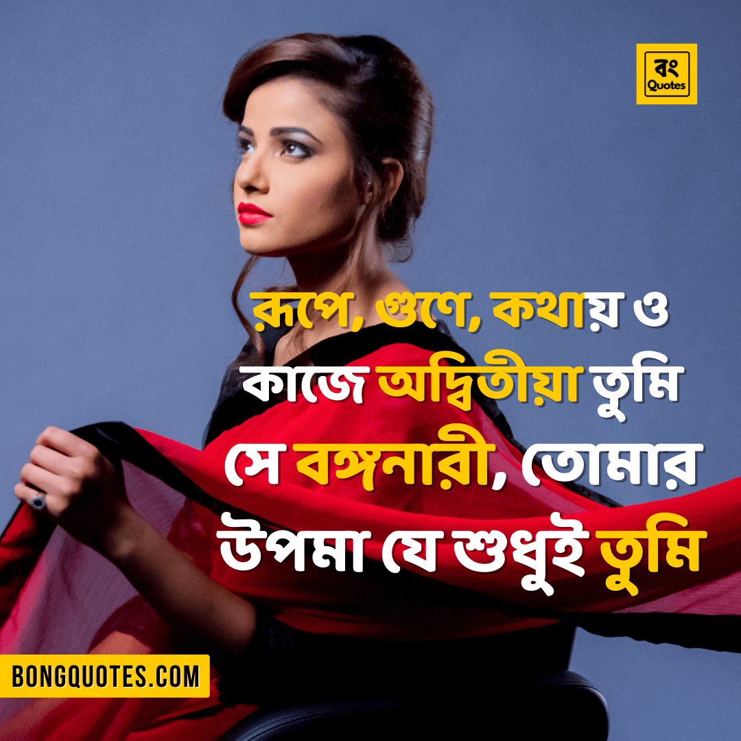 Quotes on Bengali Woman / Girl