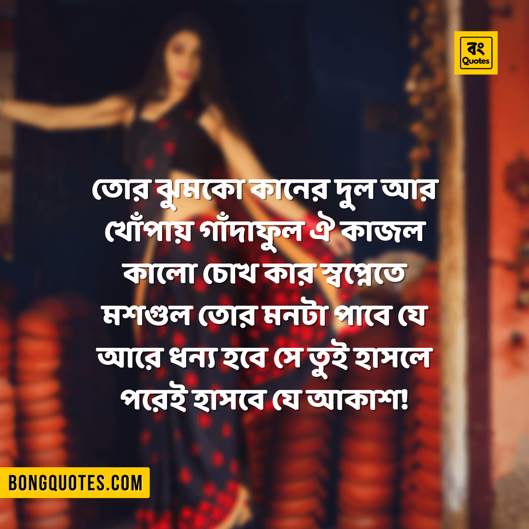 lines-for-bengali-girlfriend-bongquotes