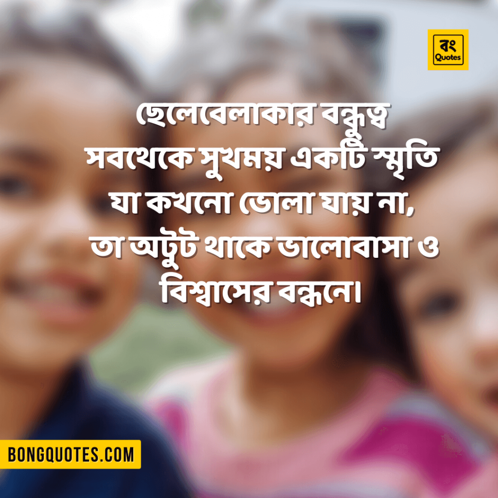 Bangla Quotes and Status about the Childhood Memories