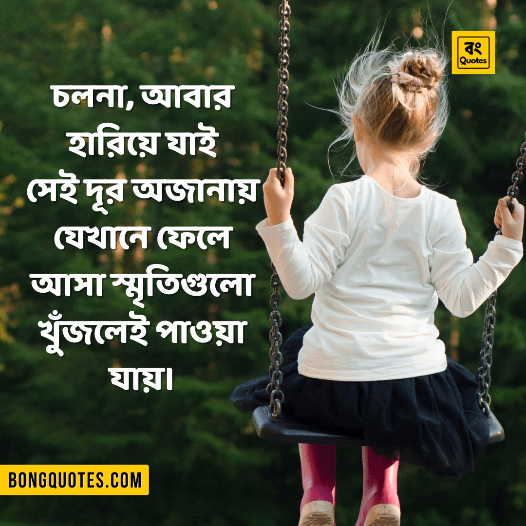 ~ Bengali Childhood Quotes, Status, Captions, Pictures