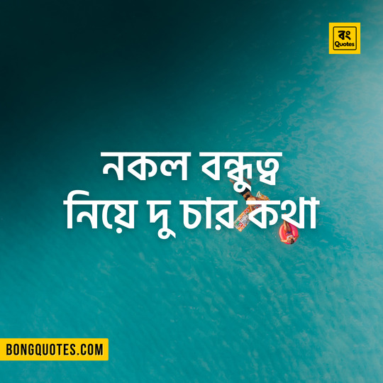 fake friends quotes bangla | Lines on fake selfish people in Bengali