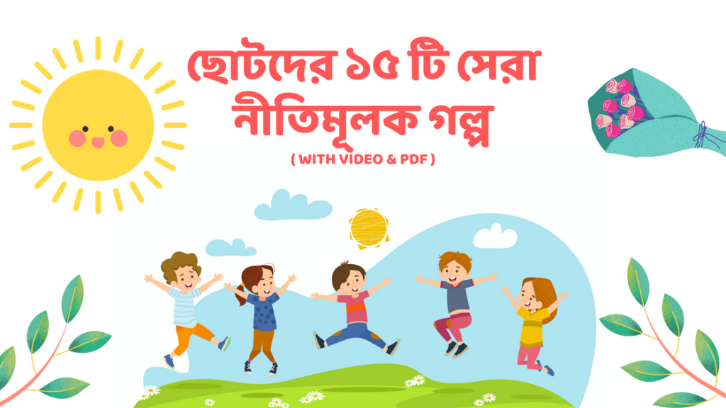 best bangla moral stories for children with video and PDF