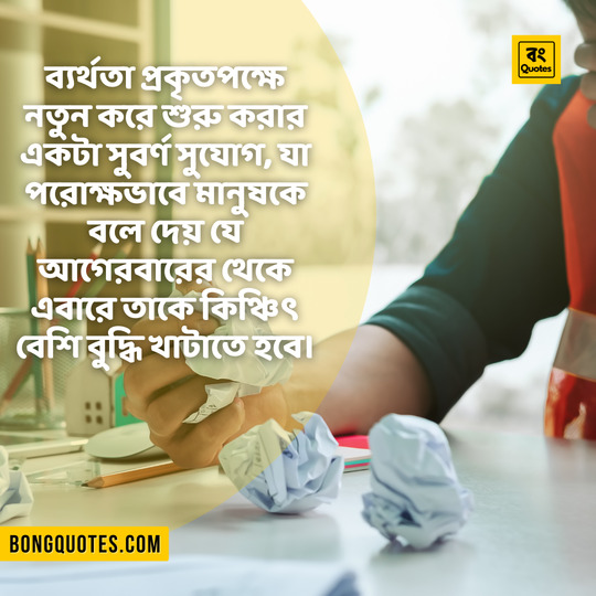 Quotes About Failure in Bangla ~ ব্যর্থতা নিয়ে বাণী