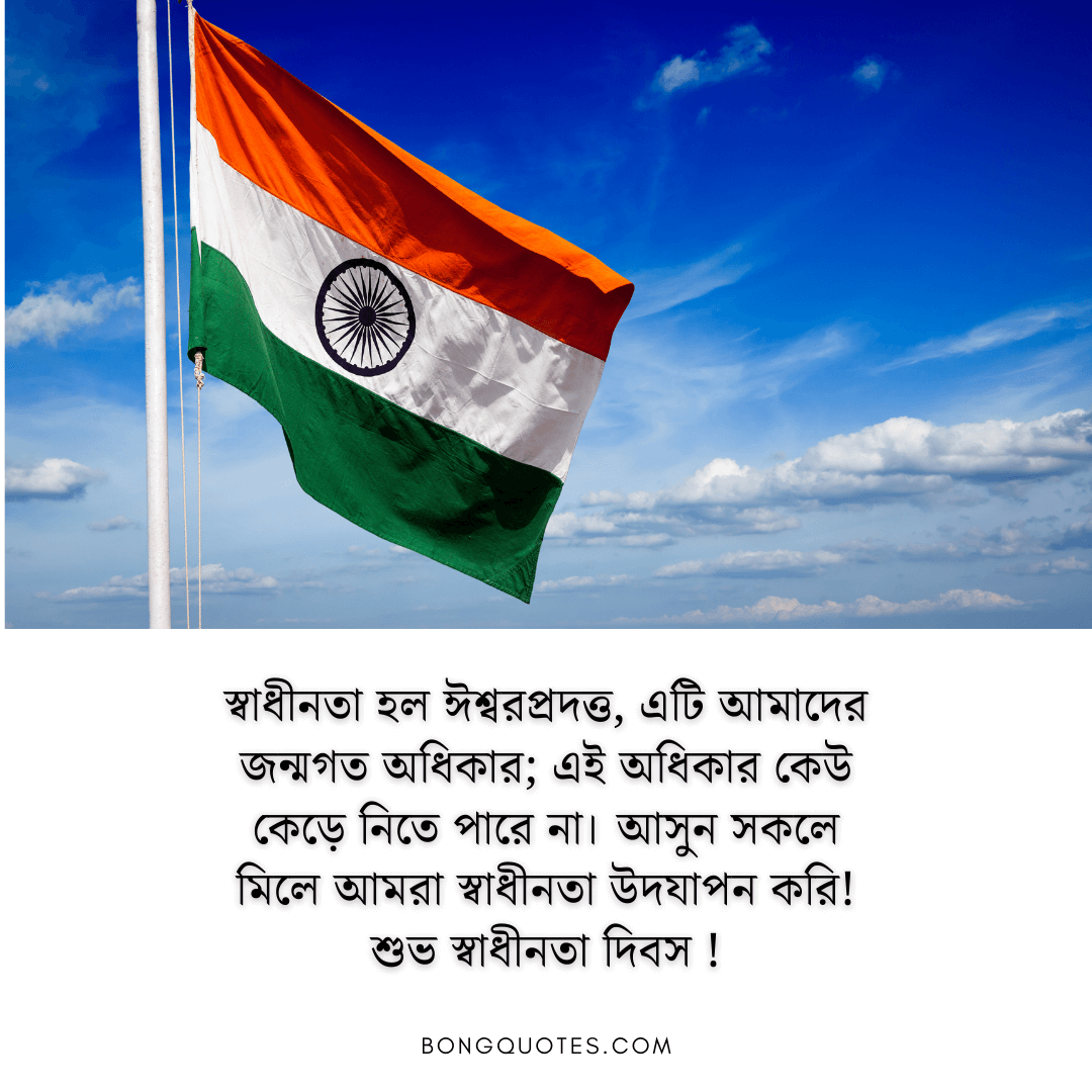 bengali-greetings-for-independence-day (1)