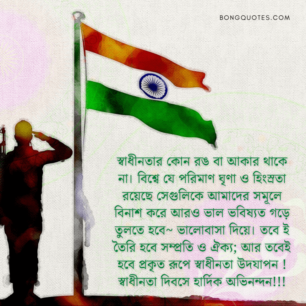 happy-independence-day-bengali-greetings (1)