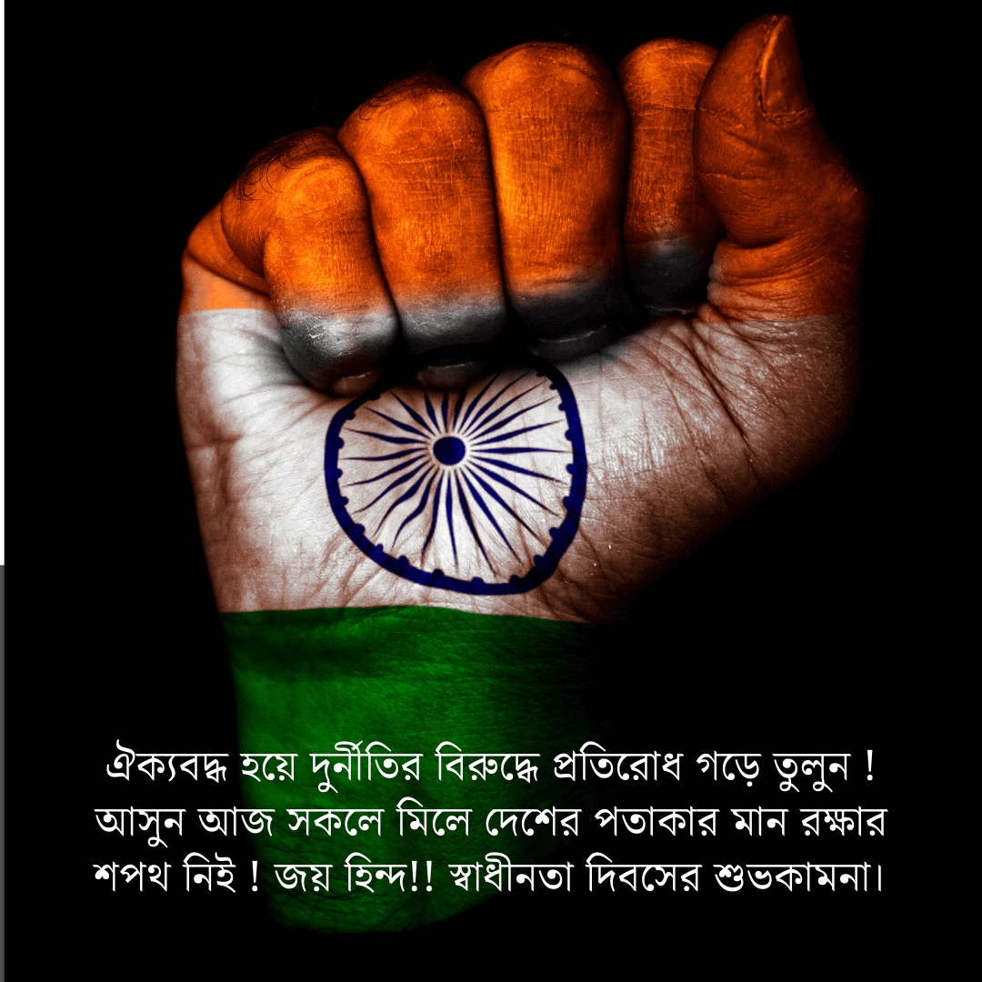 lines-in-bengali-for-independence-day (1)