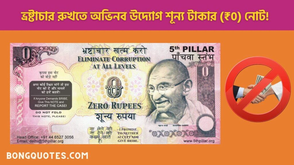 0-rs-note-anti-corruption