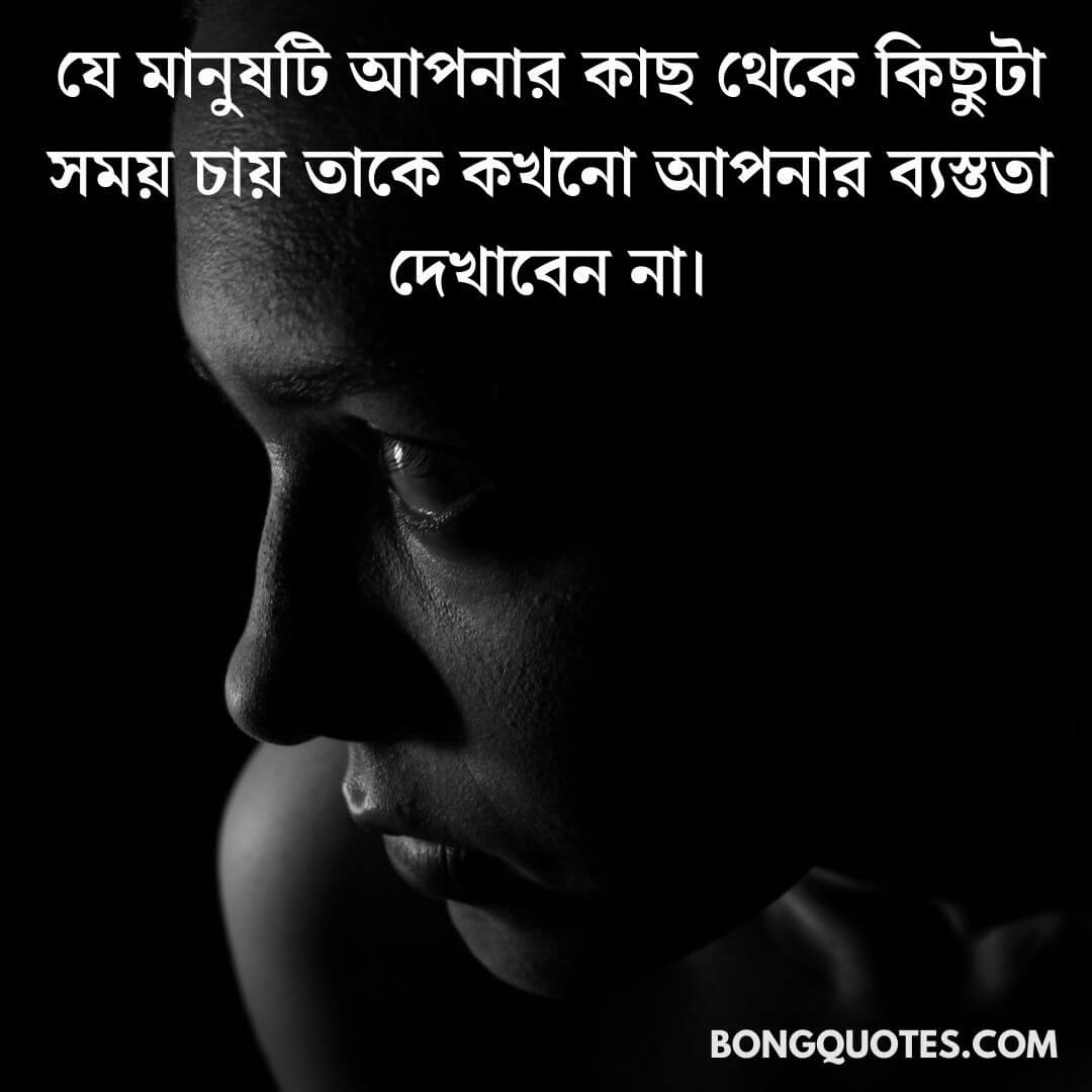 bengali relationship sms quotes