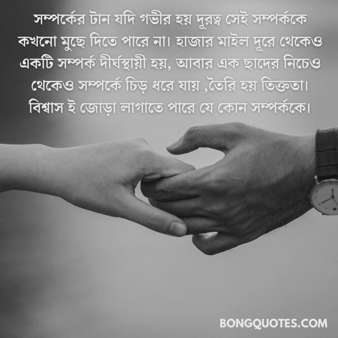 relationship quotes from bongquotes